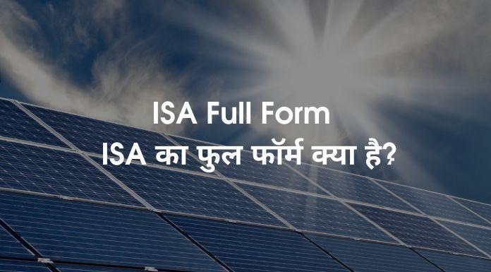 ISA Full Form - ISA का फुल फॉर्म क्या है?