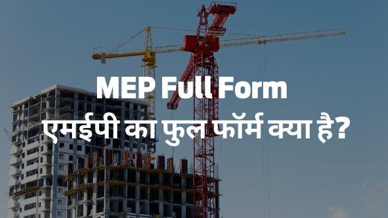 MEP Full Form - एमईपी का फुल फॉर्म क्या है?