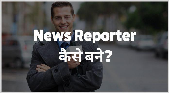 News Reporter kaise bane hindi