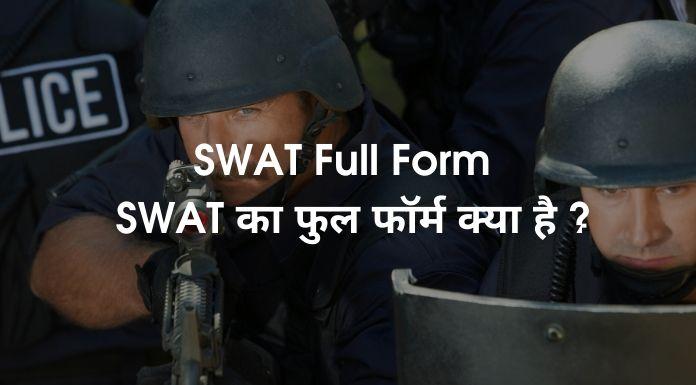 SWAT Full Form - SWAT का फुल फॉर्म क्या है ?