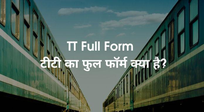 TT Full Form - टीटी का फुल फॉर्म क्या है? 1