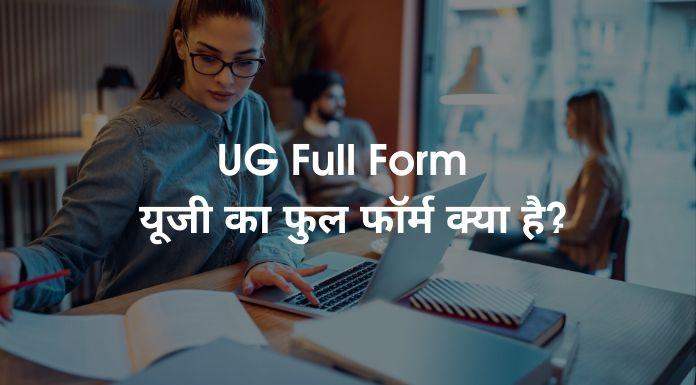 UG Full Form - यूजी का फुल फॉर्म क्या है?