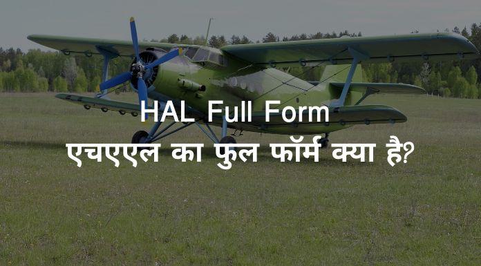 HAL Full Form