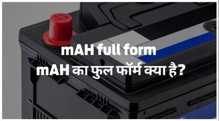 mAH full form - mAH का फुल फॉर्म क्या है?