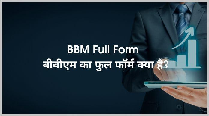 BBM Full Form