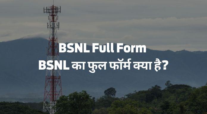 BSNL Full Form - बीएसएनएल का फुल फॉर्म क्या है?