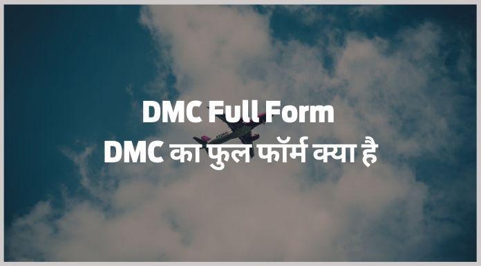 DMC Full Form - DMC का फुल फॉर्म क्या है