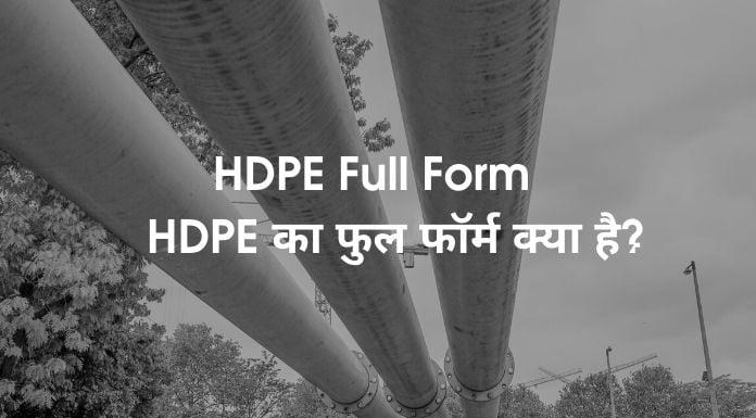 HDPE Full Form - HDPE का फुल फॉर्म क्या है? 1