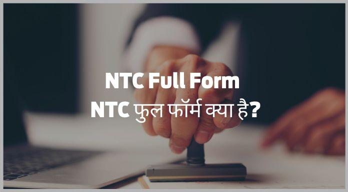 NTC Full Form - NTC फुल फॉर्म क्या है?