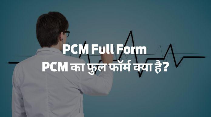 PCM Full Form - पीसीएम का फुल फॉर्म क्या है?