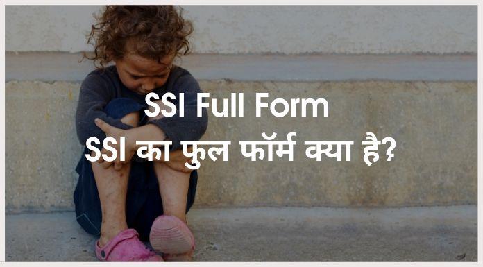 SSI Full Form - SSI का फुल फॉर्म क्या है?
