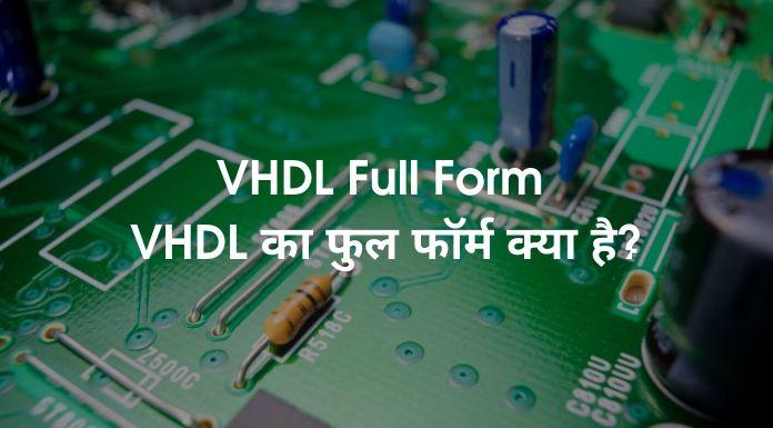 VHDL Full Form - VHDL का फुल फॉर्म क्या है?