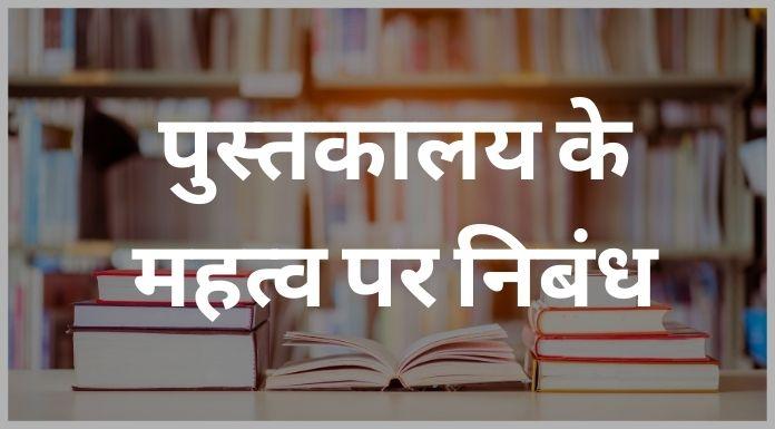 पुस्तकालय के महत्व पर निबंध - library ka mahatv par nibandh