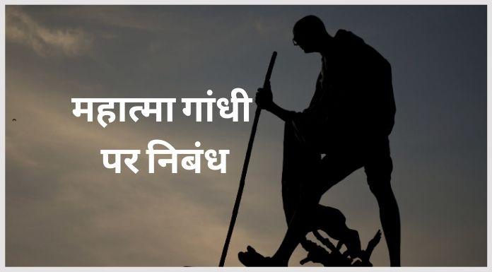 mahatma gandhi par nibandh - महात्मा गांधी पर निबंध