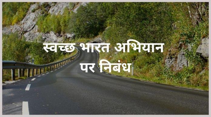 swachh bharat abhiyan par nibandh - स्वच्छ भारत अभियान पर निबंध