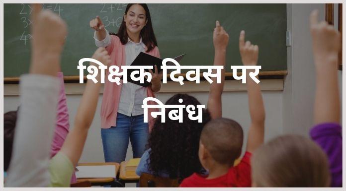 teachers day par nibandh (शिक्षक दिवस पर निबंध)