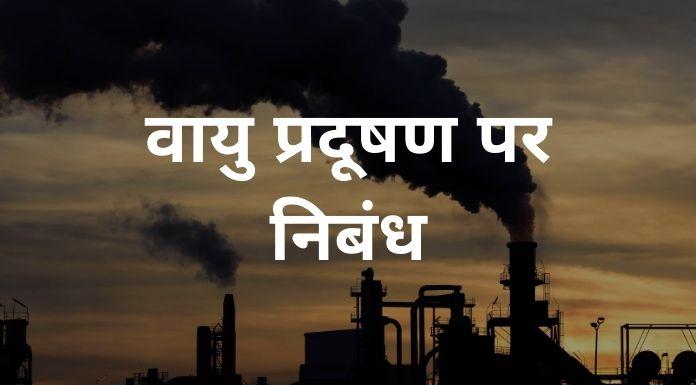 वायु प्रदूषण पर छोटे एवं बड़े निबंध - Air pollution essay in hindi