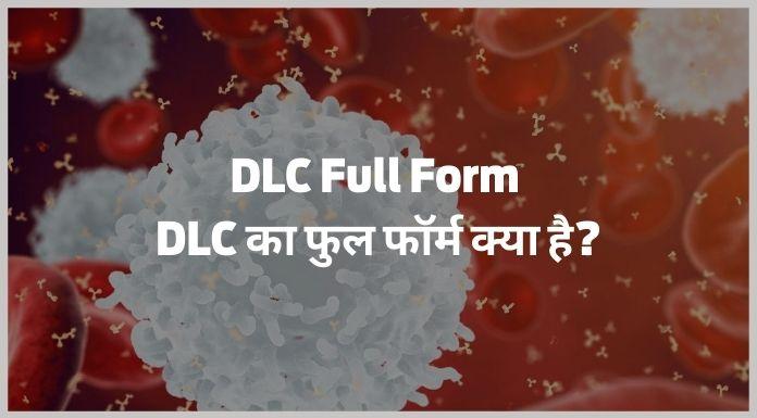 DLC Full Form - DLC का फुल फॉर्म क्या है?