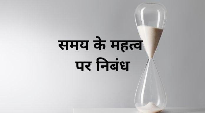 समय के महत्व पर निबंध - Essay on Importance of time in Hindi