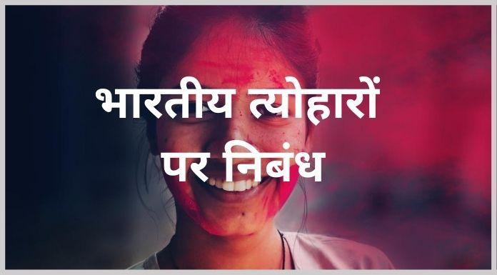 भारतीय त्योहारों पर निबंध - Indian festivals essay in hindi 1
