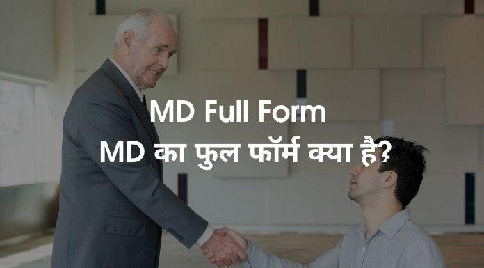 MD Full Form – MD का फुल फॉर्म क्या है?