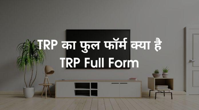 टीआरपी का फुल फॉर्म क्या है - TRP Full Form