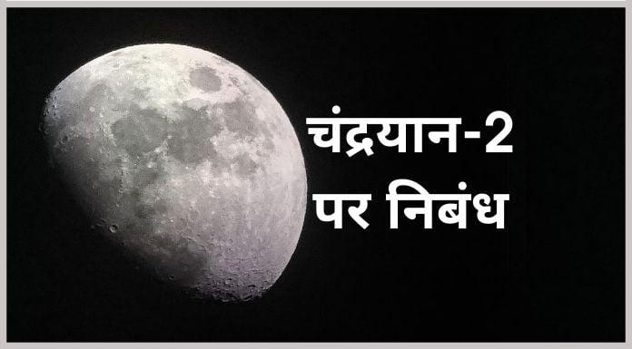 chandrayaan 2  par nibandh (चंद्रयान-2 पर निबंध )