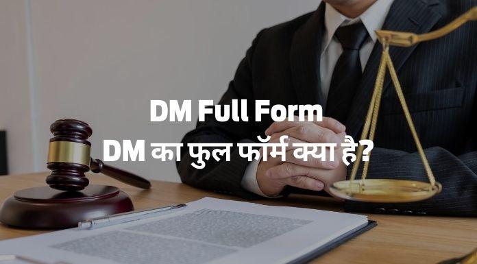 DM full form - डीएम का फुल फॉर्म क्या है?