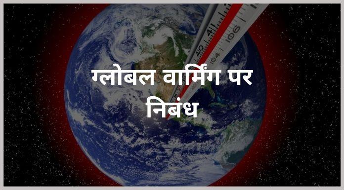 global warming par nibandh