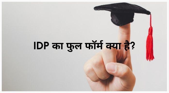 idp ka full form kya hai (IDP का फुल फॉर्म क्या है)
