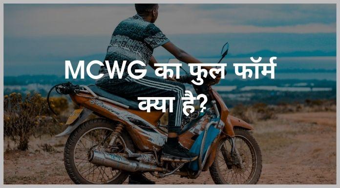 mcwg ka full form