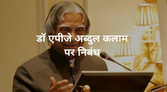 डॉ एपीजे अब्दुल कलाम पर निबंध - Dr. APJ Abdul Kalam essay in hindi