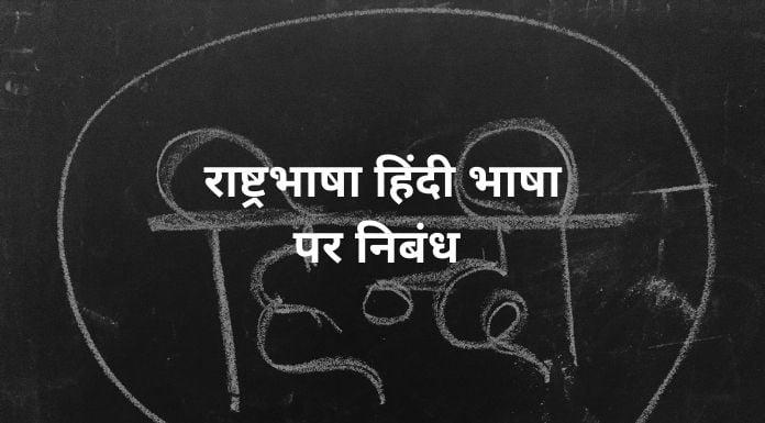 राष्ट्रभाषा हिंदी भाषा पर निबंध - Essay on hindi language in Hindi