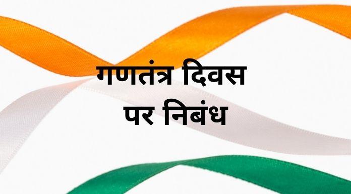 गणतंत्र दिवस पर निबंध 2020 - Republic day essay in hindi