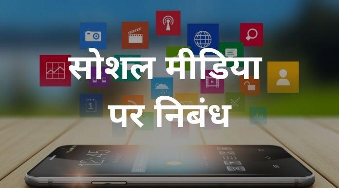 सोशल मीडिया पर निबंध - Social media essay in hindi