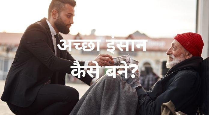 achha insaan kaise bane (अच्छा इंसान कैसे बने?)