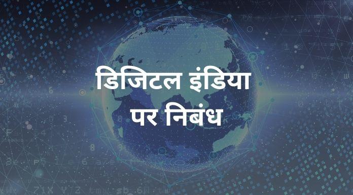 डिजिटल इंडिया पर निबंध - Digital india essay in hindi