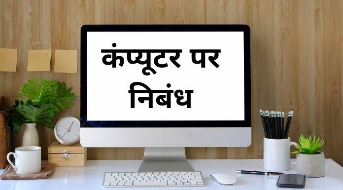 कंप्यूटर पर निबंध - Essay on Computer in Hindi 1