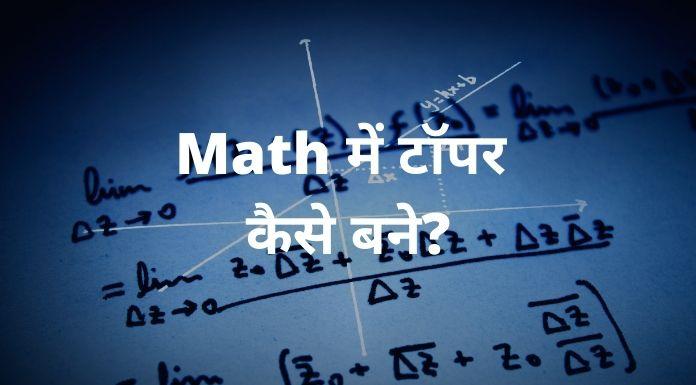math me topper kaise bane (मैथ में टॉपर कैसे बने?)