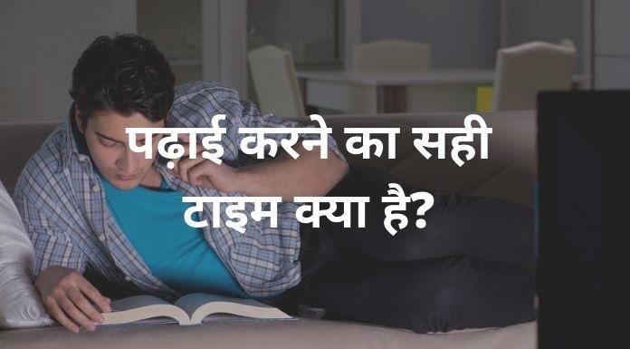 padhai karne ka sahi time kya hai - पढ़ाई करने का सही टाइम क्या है?