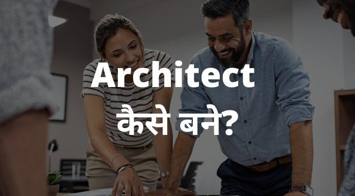 Architect kaise bane hindi