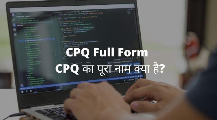 CPQ Full Form - CPQ का पूरा नाम क्या है?