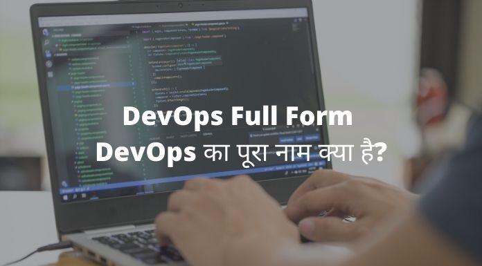 DevOps Full Form - DevOps का पूरा नाम क्या है?