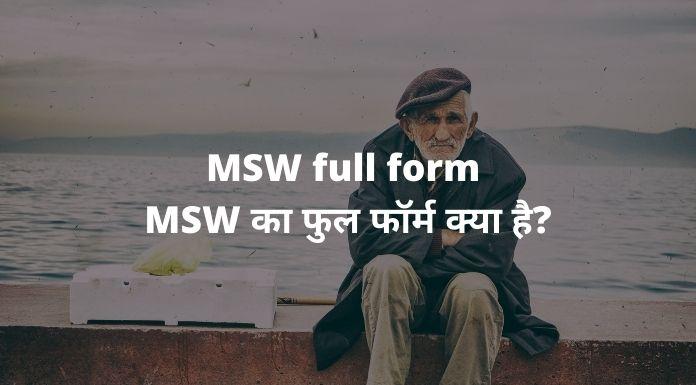 एमएसडब्ल्यू का पूरा नाम क्या होता है - What is the full form of MSW in Hindi?