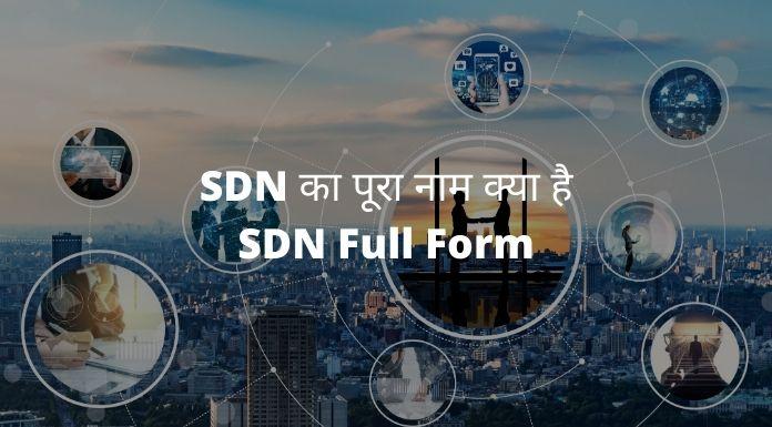 SDN का पूरा नाम क्या है - SDN Full Form
