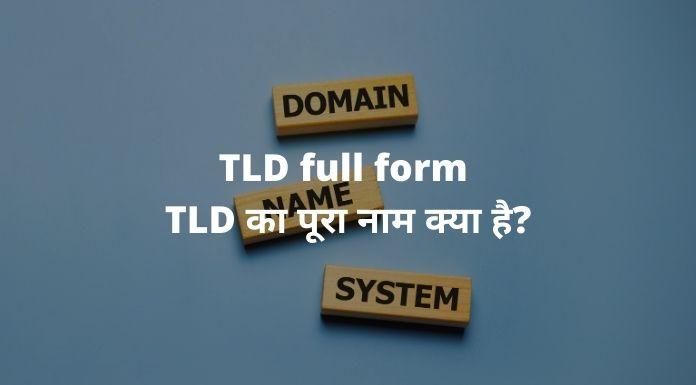 TLD full form - TLD का पूरा नाम क्या है?