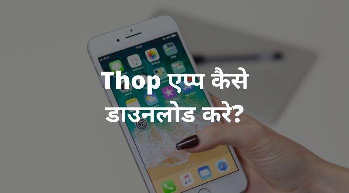 Thop Tv app kaise download kare