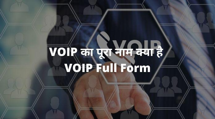 VOIP का पूरा नाम क्या है - VOIP Full Form