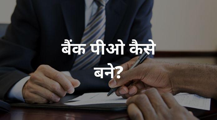 bank po kaise bane hindi
