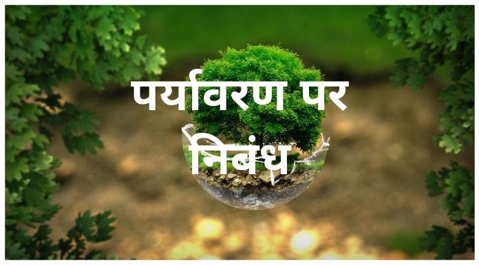 पर्यावरण पर निबंध - Paryavaran essay in hindi 1